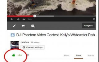 YouTubeLikeButton_thumb.jpg